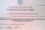 В городе на Неве состоялась государственная регистрация нового юридического лица - ТОРГОВОГО ДОМА 'УЗАГРОЭКСПОРТ СЕВЕРО-ЗАПАД'
