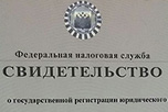 Во исполнении ранее достигнутых договорённостей между российскими и узбекскими государственными структурами и бизнес-сообществом состоялась государственная регистрация Торгового Дома 'Узагроэкспорт Центр'