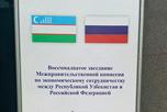 Состоялось ХVIII заседание Межправительственной комиссии по экономическому сотрудничеству между Республикой Узбекистан и Российской Федерацией.