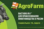 13-ая Международная выставка племенного дела и технологий для производства и переработки продукции животноводства «АгроФарм-2019»