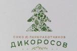 «Дикоросы - национальный экологический ресурс России. История, география, экономика»