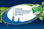 В северной столице состоялся VIII Невский международный экологический конгресс