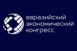 IV Евразийский экономический конгресс