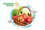 На территории ВНДХ состоялось торжественное открытие 18-й Российской агропромышленной выставки «Золотая осень – 2016»