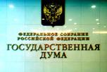 В Комитете по аграрным вопросам  Государственной Думе Российской Федерации прошёл 'круглый стол'