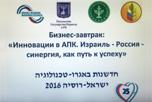 Посольство Государства Израиль в РФ совместно с Израильско-Российским деловым советом, в рамках визита Министра сельского хозяйства и развития сельских угодий Ури Ариэля, устроило деловой завтрак
