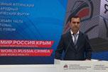 V Ялтинский международный экономический форум