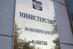 В Министерстве Экономического Развития РФ состоялся семинар: 'Особенности организации экспортных поставок сельскохозяйственной продукции на рынки России, ЕАЭС и Палестины'