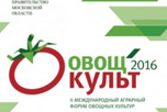 II Международный аграрный форум овощных культур «ОвощКульт»