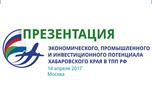 В Торгово-Промышленной Палате (ТПП) Российской Федерации прошла презентация Хабаровского края.