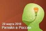 В столице нашей родины состоялась  XIV ежегодная  конференция  «Ритейл в России»