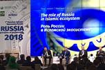 форум «Россия-гарант партнерства»