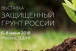 Выставка 'Защищенный грунт России'.