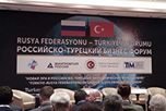 Новая эра российско-турецких деловых отношений