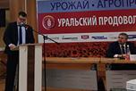 При поддержке Министерства сельского хозяйства области, Союза крестьянских (фермерских) хозяйств и сельскохозяйственных кооперативов в Челябинске прошёл Уральский Продовольственный Форум